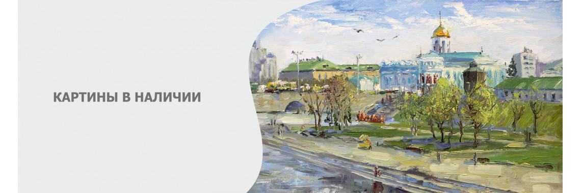 купить пейзаж Екатеринбург